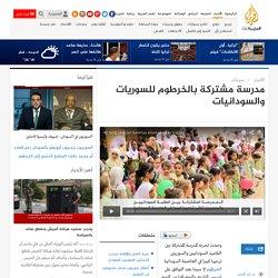 منوعات - مدرسة مشتركة بالخرطوم للسوريات والسودانيات