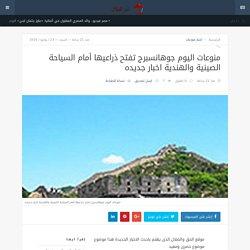 سياحة - جوهانسبرج تفتح ذراعيها أمام السياحة الصينية والهندية اخبار جديده