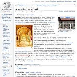 Аркада (архитектура)