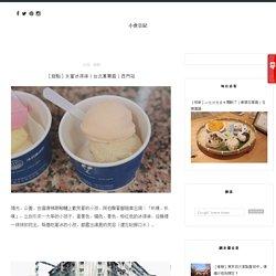 [甜點]永富冰淇淋|台北萬華區|西門站 - 小食日記