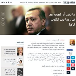 هيثم الكحيلي يكتب: ما يجب أن تعرفه عما قبل وما بعد انقلاب تركيا