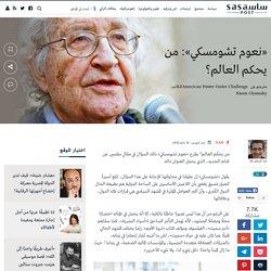 «نعوم تشومسكي»: من يحكم العالم؟