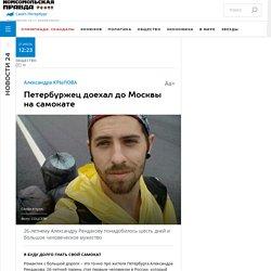 Петербуржец доехал до Москвы на самокате
