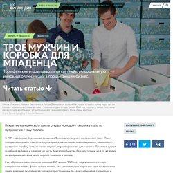 Трое мужчин и коробка для младенца - Это Финляндия