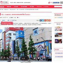 帶你一天玩遍秋葉原(附秋葉原周邊最新購物/觀光/美食訊息)_景點玩樂 - 東京攻略