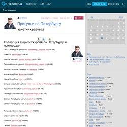 Коллекция аудиоэкскурсий по Петербургу и пригородам - Прогулки по Петербургу