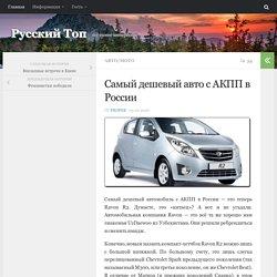 Самый дешевый авто с АКПП в России - Русский Топ