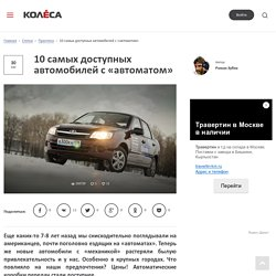 Десятка самых недорогих автомобилей с автоматом в России - Колеса.ру