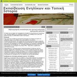 Εκπαίδευση Ενηλίκων και Τοπική Ιστορία - Βιβλιογραφική ανασκόπηση και κριτική ανάγνωση εμπειρικών μελετών