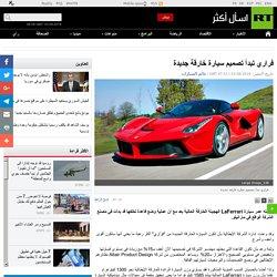سيارات - فراري تبدأ تصميم سيارة خارقة جديدة