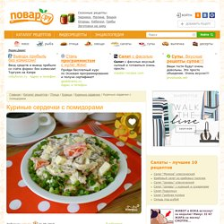 Куриные сердечки с помидорами - пошаговый рецепт с фото на Повар.ру