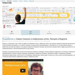 Самое главное о нейронных сетях. Лекция в Яндексе / Блог компании Яндекс