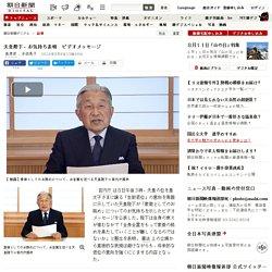天皇陛下、お気持ち表明 ビデオメッセージ:朝日新聞デジタル