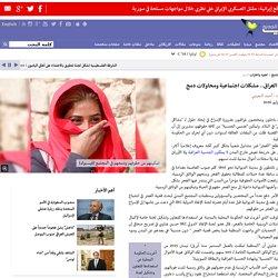 غجر العراق.. مشكلات اجتماعية ومحاولات دمج