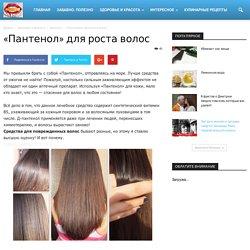 «Пантенол» для роста волос -