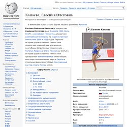 Канаева, Евгения Олеговна
