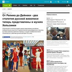 От Репина до Дейнеки - два столетия русской живописи теперь представлены в музеях Хельсинки