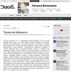 Наталья Белюшина: Торжество абырвалга – Наталья Белюшина – Блог – Сноб