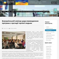 Всеукраїнський семінар щодо впровадження програми з протидії торгівлі людьми