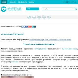 Атопический дерматит - Доказательная медицина для всех