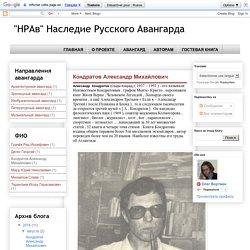 """НРАв"" Наследие Русского Авангарда: Кондратов Александр Михайлович"