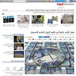 خدمات - قطر الثانية عالمياً في قائمة الدول الجاذبة للاستثمار