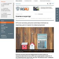 В РФ началась рассылка налоговых платежек по новым расценкам — Российская газета