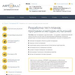 Разработка тест-планов, программ и методик испытаний