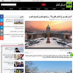 """سياحة - """"سان بطرسبرغ الإمبراطورية"""".. برنامج شتوي للسياح العرب"""