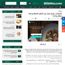 منوعات - الإمارات: وجبة بيتزا من أشهر المطاعم لقاء درهم واحد!