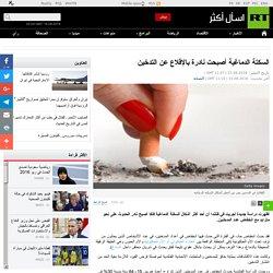 صحة - السكتة الدماغية أصبحت نادرة بالإقلاع عن التدخين