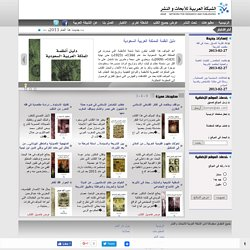 الشبكة العربية للابحاث والنشر