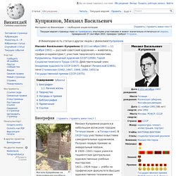 Куприянов, Михаил Васильевич