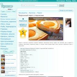 Творожный пирог с персиками - рецепт с фото