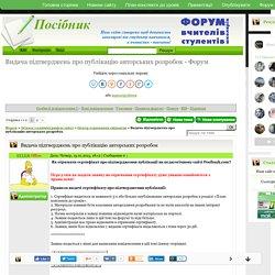 Видача підтверджень про публікацію авторських розробок - Форум