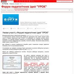 """Умови участі у Форумі педагогічних ідей """"УРОК"""""""