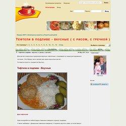 Тефтели в подливе - вкусные ( с рисом, с гречкой ) : Рецепты для детей