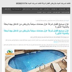عزل مسابح افضل شركة عزل حمامات سباحة بالرياض من الداخل بجدة بمكة بالمدينة المنورة