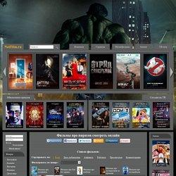 Фильмы про пиратов смотреть онлайн бесплатно, список лучших фильмов о пиратах
