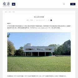 有品质的建筑资讯 - 西扎谈萨伏伊别墅