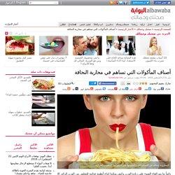 تغذية - أصناف المأكولات التي تساهم في محاربة النحافة