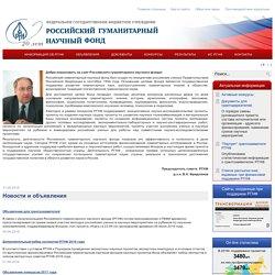 Российский Гуманитарный Научный Фонд