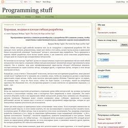 Programming stuff: Хорошая, модная и плохая гибкая разработка