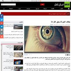 صحة - جفاف العين قد يعيق القراءة
