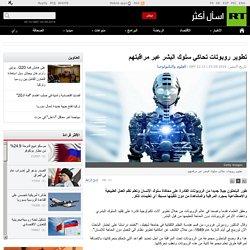 تكنولوجيا - تطوير روبوتات تحاكي سلوك البشر عبر مراقبتهم