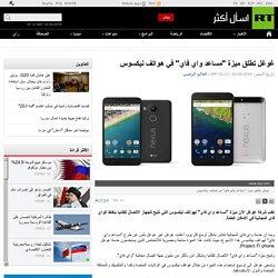 "تكنولوجيا - غوغل تطلق ميزة ""مساعد واي فاي"" في هواتف نيكسوس"