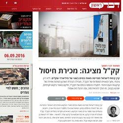 קרן קימת לישראל מפריטה מאות נכסים בשווי של מיליארדי שקלים