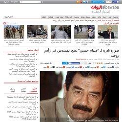"""منوعات - صورة نادرة لـ """"صدام حسين"""" يضع المسدس في رأس زوجته"""