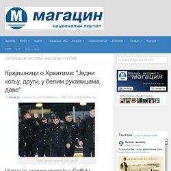 """Крајишници о Хрватима: """"Једни кољу, други, у белим рукавицама, даве"""" - Магацин"""