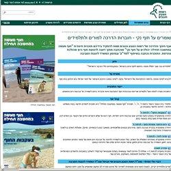 שומרים על חוף נקי - חוברות הדרכה למורים ולתלמידים - רשות הטבע והגנים